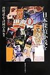 日本探偵小説を読む