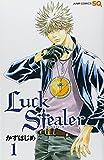 Luck Stealer / かず はじめ のシリーズ情報を見る