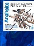 機動戦士ガンダム公式設定集 アナハイム・ジャーナル U.C.0083- / サンライズ のシリーズ情報を見る