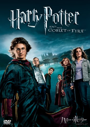 ハリー・ポッターと炎のゴブレット 通常版 [DVD]の詳細を見る