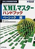 XML技術者認定試験 XMLマスターハンドブック ベーシック編