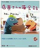 店員さんの英会話 CD付 (「生きた英語」リスニングCDBOOK)