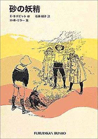 砂の妖精 (福音館文庫 古典童話)の詳細を見る
