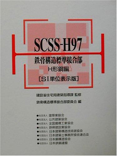 SCSS‐H97 鉄骨構造標準接合部 H形鋼編(SI単位表示版)