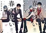 春の呪い  コミック 全2巻 完結セット