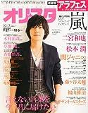 オリ☆スタ 2013年 10/7号 [雑誌]