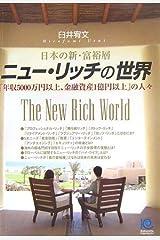 ニュー・リッチの世界 The New Rich World 単行本(ソフトカバー)