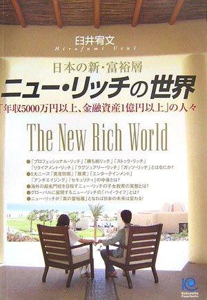ニュー・リッチの世界 The New Rich Worldの詳細を見る