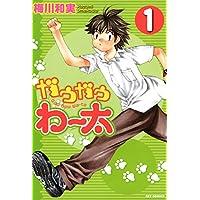 新装版 ガウガウわー太: 1 (REXコミックス)
