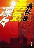 勇気凛々 (角川文庫)