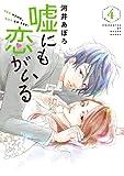 嘘にも恋がいる 4 (LINEコミックス)
