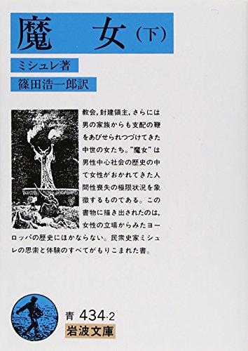 魔女〈下〉 (岩波文庫 青 432-2)の詳細を見る