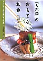 「大志満」のおもてなし和食―人気の日本料理店調理長が手ほどきするとっておきレシピ84