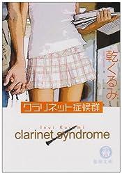 クラリネット症候群 (徳間文庫)