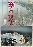湖の琴【DVD】