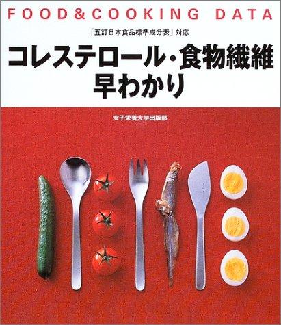 コレステロール・食物繊維早わかり―FOOD & COOKING DATA...