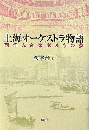 上海オーケストラ物語―西洋人音楽家たちの夢