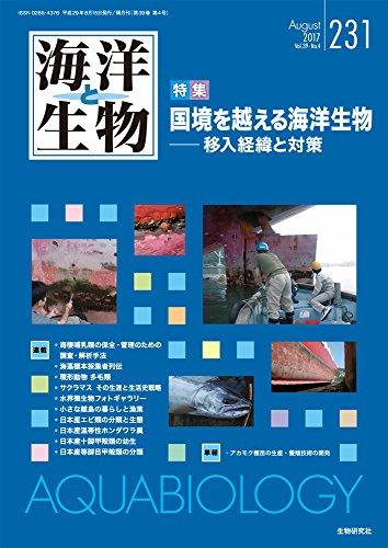 海洋と生物 231 Vol.39-No.4 2017 国境を越える海洋生物-移入経緯と対策-