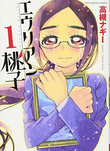 エウリアン桃子 1 (ヤングキングコミックス)の詳細を見る
