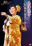 島津悦子 30周年記念コンサート~すべての出会いに感謝を込めて~ [DVD]