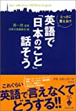 とっさに言える! 英語で「日本のこと」話そう (宝島社文庫)