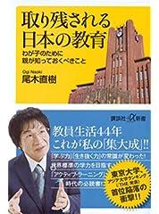 取り残される日本の教育 わが子のために親が知っておくべきこと