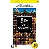 勇者のくせになまいきだ。 PSP the Best