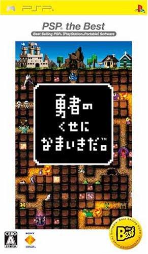 勇者のくせになまいきだ。 PSP the Bestの詳細を見る