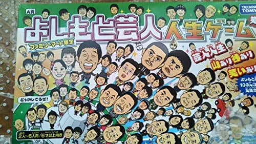 タカラトミー バンゲーム(2~6人用)よしもと芸人 人生ゲー...