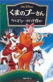 くまのプーさん―クリストファー・ロビンを探せ! (ディズニーアニメ小説版)