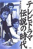 テレビドラマ 伝説の時代