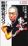 歌舞伎の名セリフ―粋で鯔背なニッポン語 (カッパ・ブックス)