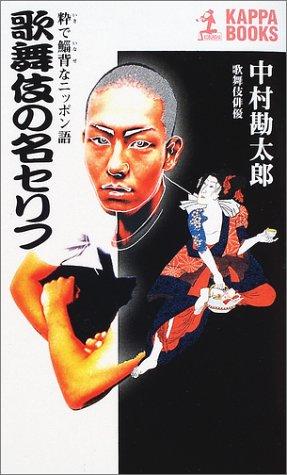 歌舞伎の名セリフ―粋で鯔背なニッポン語 (カッパ・ブックス)の詳細を見る