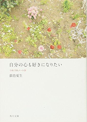 自分の心も好きになりたい  つれづれノート(24) (角川文庫)の詳細を見る