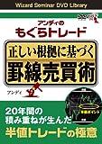 DVD アンディのもぐらトレード 正しい根拠に基づく罫線売買術 (<DVD>)