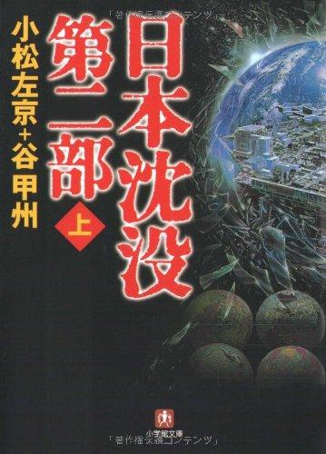 日本沈没 第二部〈上〉 (小学館文庫)の詳細を見る