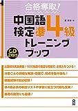 合格奪取!中国語検定 準4級 トレーニングブック