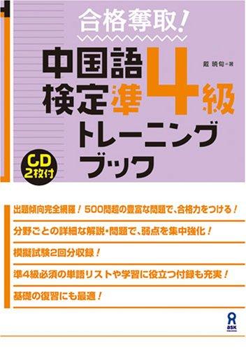 合格奪取!中国語検定 準4級 トレーニングブックの詳細を見る