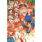 Fate Grand Order-Epic of Remnant-亜種特異点3 亜種並行世界 屍山血河舞台 下総国 英霊剣豪七番勝負(1) (講談社コミックス)