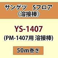 サンゲツ Sフロア 長尺シート用 溶接棒 (PM-1407 用 溶接棒) 品番: YS-1407 【50m巻】