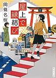 屋上で縁結び (集英社文庫 お 74-6)