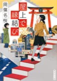 屋上で縁結び (集英社文庫)