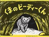 くまのビーディーくん (世界の絵本)
