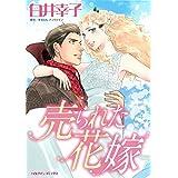 売られた花嫁 (ハーレクインコミックス)