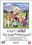 トラップ一家物語(9)[DVD]