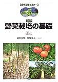 野菜栽培の基礎 (農学基礎セミナー)