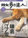 散歩の達人 2009年 06月号 [雑誌] 画像