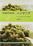 ベジマニア―おいしく食べよう!豆・米・野菜 画像