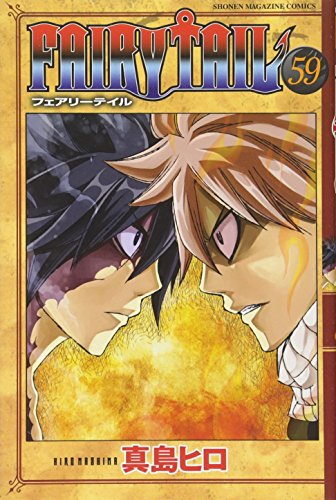 FAIRY TAIL(59) (講談社コミックス)の詳細を見る