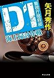 D1 海上掃討作戦 警視庁暗殺部 (祥伝社文庫)